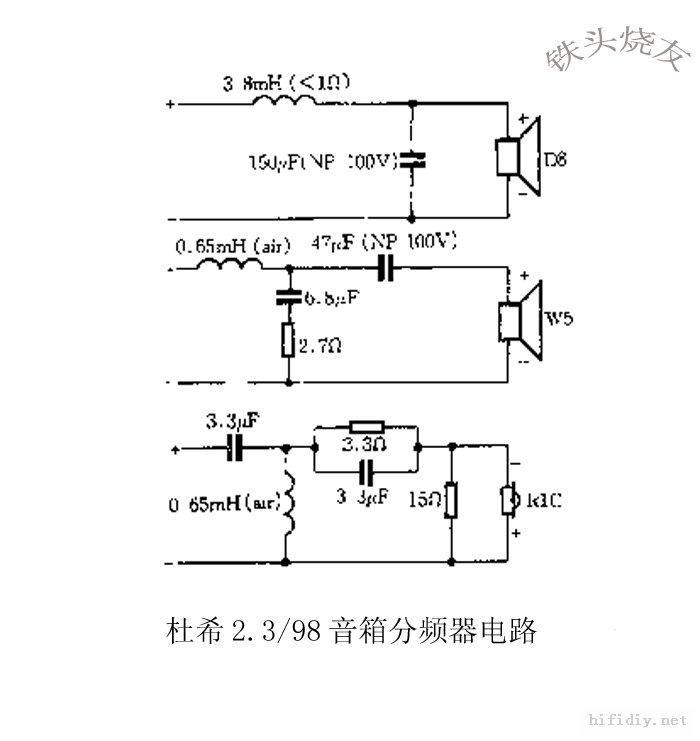 杜希2.3-98音箱分频器电路.jpg